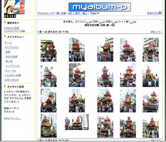 マイアルバム2.jpg, SIZE:640x550(111.8KB)