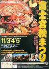 22年富士宮秋まつりポスター