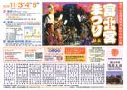 平成28年富士宮まつりちらし表