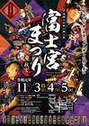富士宮まつりポスター